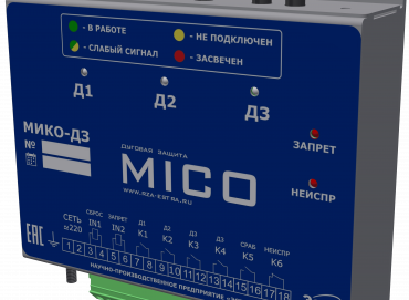 Дуговая защита МИКО-ДЗ